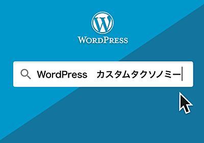 WordPressのカスタムタクソノミー(カスタム分類)設定方法   東京上野のWeb制作会社LIG