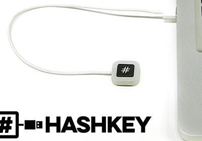 HashKey: a dedicated 1-key keyboard for the hashtag by Ben Gomori —Kickstarter
