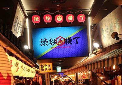 ミヤシタパークの渋谷横丁で飲んだ「西成酎ハイ」は1984年の味がした|あしやまひろこ(テクノコスプレ研究会のnote)|note
