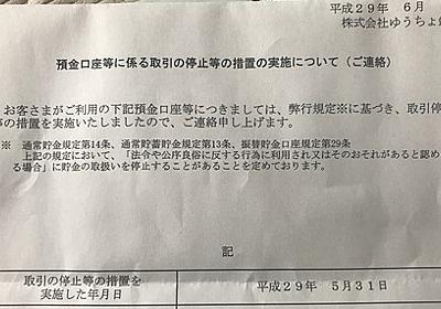 緊急通信552「言論弾圧、大袈裟太郎の口座凍結される」 : 大袈裟太郎の大袈裟通信アーカイブ
