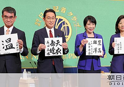 (社説)自民党総裁選 外交の知恵を競い合え:朝日新聞デジタル