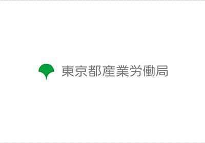 旅行業|申請・手続き|東京都産業労働局