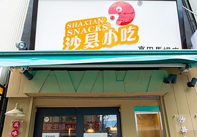 【日本初上陸】世界最多の店舗数を誇る中国のファストフード店「沙県小吃」がとてもいい - メシ通   ホットペッパーグルメ