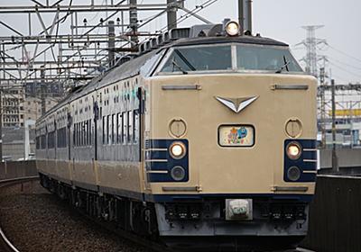 国鉄寝台電車「583系」ついに引退…ラストランは4月8日 | レスポンス(Response.jp)