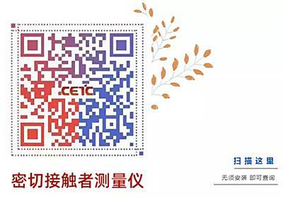中国政府がコロナウイルス患者への接近を知らせるアプリをリリース   Techable(テッカブル)