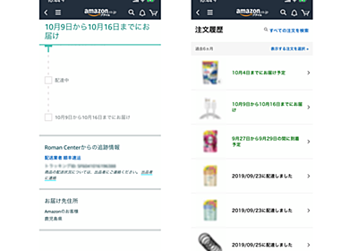 """アマゾンで他人の""""注文履歴""""が見えてしまう状態に--同社は「現在調査中」 - CNET Japan"""