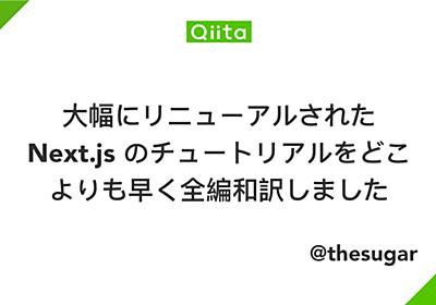 大幅にリニューアルされた Next.js のチュートリアルをどこよりも早く全編和訳しました - Qiita