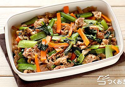 豚肉と小松菜のだし醤油炒めのレシピ/作り方 | つくおき | 作り置き・常備菜レシピサイト