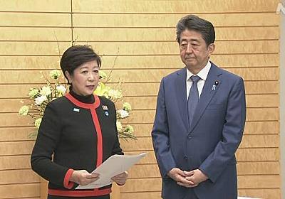小池知事 安倍首相と会談 情報提供など要望 | NHKニュース