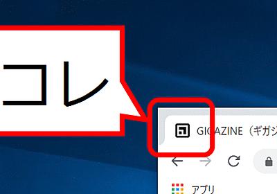 最新の手法でブラウザのタブに表示される「Favicon(ファビコン)」を作成するとこうなる - GIGAZINE