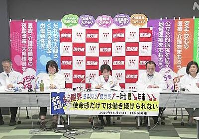 医療機関の40%余 冬のボーナス引き下げ 10万円以上の減額も   医療   NHKニュース