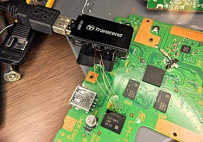 【番外編】PlayStation Classic の eMMC をダンプする - Zopfcode
