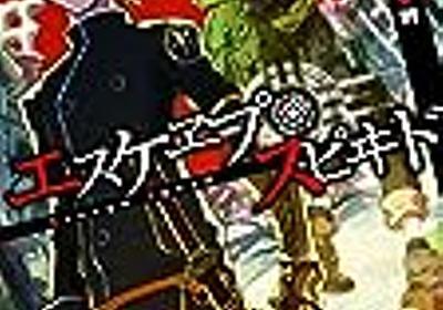 まごうことなく日本ラノベSFの超絶傑作 九岡望『エスケヱプ・スピヰド』 - 小説☆ワンダーランド