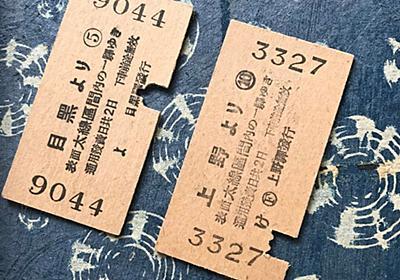 「それ凄く貴重な戦前の切符だぞ!」外国人が詳細を知りたがった日本のモノ特集 : 海外の万国反応記@海外の反応