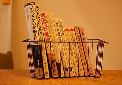 テーブルに読みかけの本を並べる箱を置くと捗る - ぱろくま記