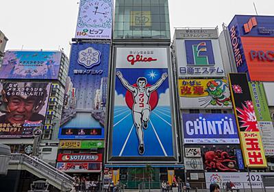 ただ、飯を食うために大阪へ 2018 - 機械