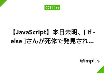 【JavaScript】本日未明、[ if - else ]さんが死体で発見され... - Qiita