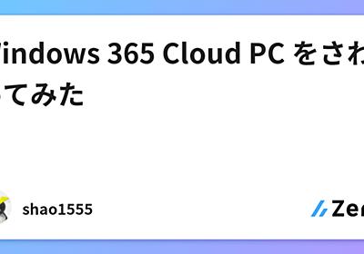 Windows 365 Cloud PC をさわってみた