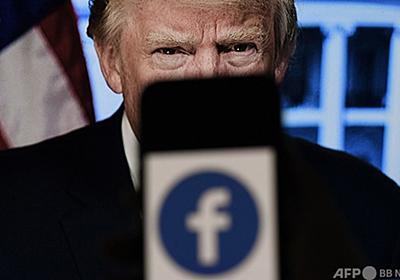 FB監督委、トランプ氏のアカウント凍結を支持 写真3枚 国際ニュース:AFPBB News