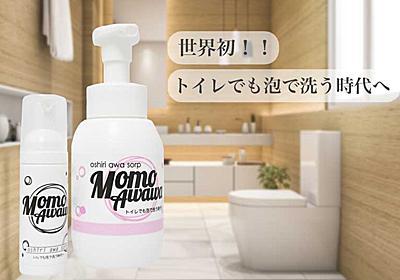 トイレで使う新しい発想の「お尻専用ソープ」、クラウドファンディングで人気集める - ねとらぼ
