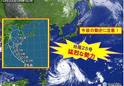 台風25号 猛烈な勢力に発達(日直予報士 2018年10月02日) - 日本気象協会 tenki.jp