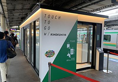 JR赤羽駅のAI無人店舗を体験してみた - ITmedia ビジネスオンライン