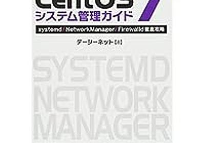 CentOS 7などのSystemdに対応したデーモンプログラムを作る