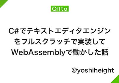 C#でテキストエディタエンジンをフルスクラッチで実装してWebAssemblyで動かした話 - Qiita