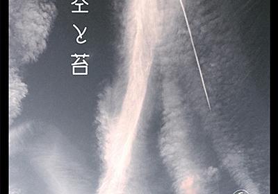 睦月の空と苔。 - 苔とメダカ