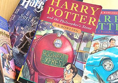 《英語多読》長男(小6)『Harry Potter(ハリーポッター)』第1巻読了 - まったり英語育児雑記帳