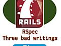 Rails tips: RSpecテストを遅くする悪い書き方3種(翻訳)