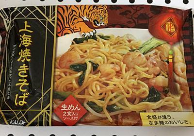 【カルディ】オリジナル商品「上海焼きそば」が本格中華で激ウマ!麺の焼き加減が決め手 - TOKUSURU YOMIMONO