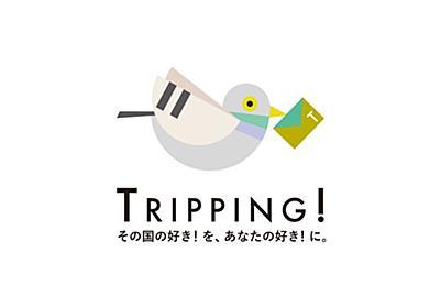 アジアの旅情報サイト | TRIPPING!(トリッピング)
