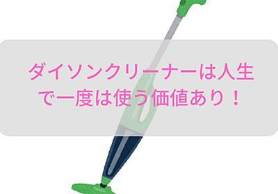 ダイソンの掃除機(コードレス)を実際に使った感想!予想より高評価!   いいことあるよ!