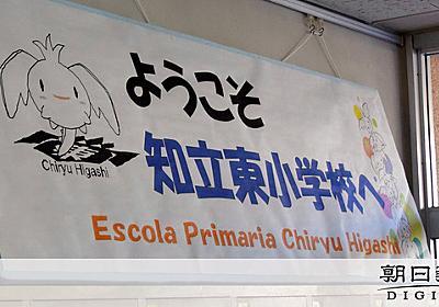 新入生49人のうち41人が外国籍 愛知の小学校:朝日新聞デジタル