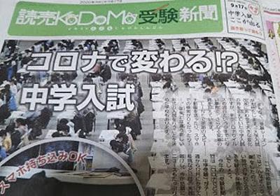 新しいタイプの中学入試にびっくり。受験勉強いらないかも?~読売KODOMO新聞から - 知らなかった!日記