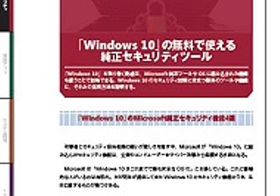 「Windows 10」の無料で使える純正セキュリティツール - ITmedia エンタープライズ