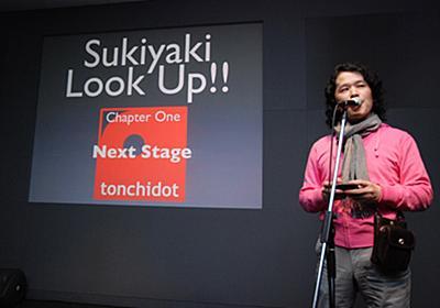 新セカイカメラは「打てば響く」――縦画面で現れる「Sekai Life」とは? (1/2) - ITmedia Mobile