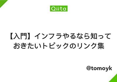 【入門】インフラやるなら知っておきたいトピックのリンク集 - Qiita