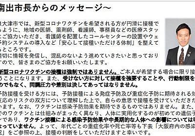 """「感染予防効果を期待できるものではない」泉大津市が接種券に誤情報を同封。市長は""""マグネシウム鼻うがい""""を推奨"""