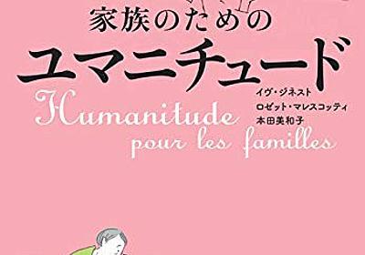 手紙を書くような介護 『家族のためのユマニチュード』 - HONZ