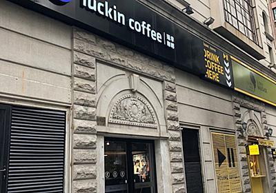 中国発、次に来るサービスは? デリバリー&ピックアップ専門「Luckin Coffee」の魅力|Real Sound|リアルサウンド テック