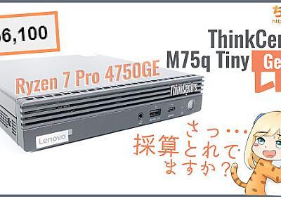 ThinkCentre M75q Tiny Gen2レビュー:5万円台でRyzen 7 4750GE搭載 | ちもろぐ