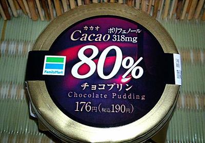 今日からファミマで新発売 選べるチョコプリン カカオ80% - 不思議の国のアラモード