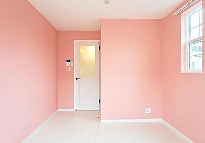 ピンクが大好きな人はこちら。 - 物件ファン