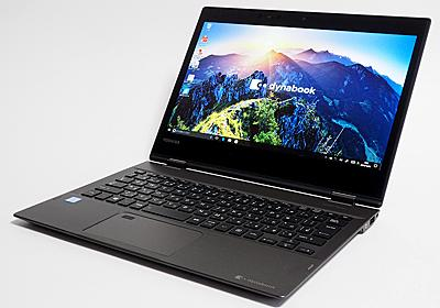 【Hothotレビュー】東芝31年間の技術が詰まった12.5型2in1「dynabook V82」 ~厚さ15.4mmで17時間駆動、ワコムペン装備 - PC Watch