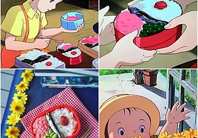ウキウキしてお腹も減る完成度! ジブリ作品のご飯とシーンまでも再現した「ジブリ飯」が美味しそう - ねとらぼ