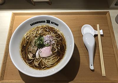 Sagamihara 欅(小田急相模原)、化学調味料一切なし、厳選された素材の味を最高に生かしたラーメン店へ訪問