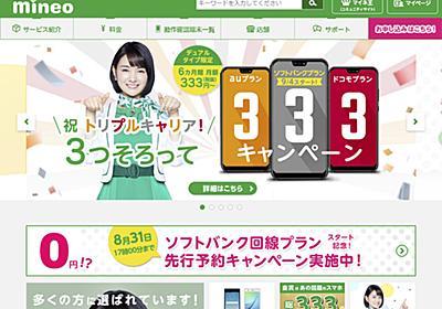 「mineo」運営会社、約6500件のIDで不正ログイン--パスワードリスト型攻撃と判明 - CNET Japan