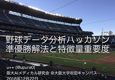 第43回阪大AIメディカル研究会にて「野球データ分析ハッカソン準優勝解法と特徴量重要度」の題目で発表しました - u++の備忘録